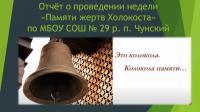 Отчёт о проведении недели Памяти жертв Холокоста