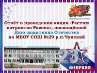 """Акция """"Растим патриотов России"""""""