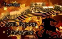 День героев Отечества!