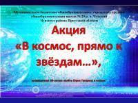"""Акция, посвященная 60-летию полета Гагарина в космос """"В космос, прямо к звездам..."""""""