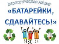 Экологическая акция «Батарейки, сдавайтесь!»